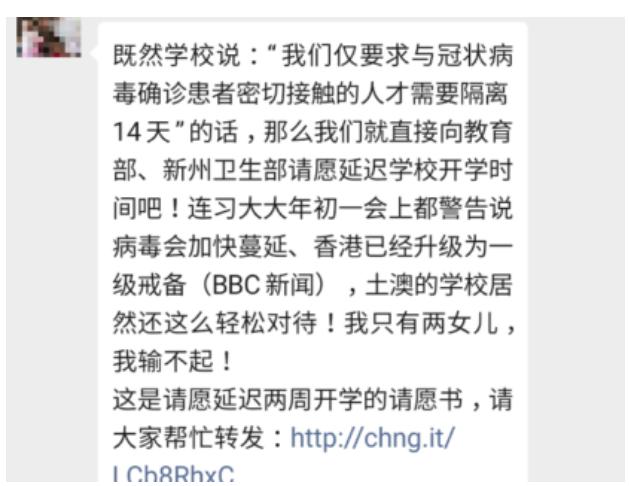 【澳洲武汉肺炎疫情】悉尼华裔社区痛批澳政府不重视疫情 吁隔离疫区回来的学生