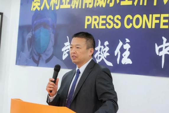 澳大利亚新州华人华侨支援武汉疫区新闻发布会在悉尼举行