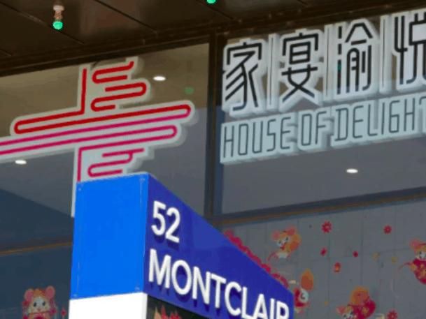 墨新冠病患去过的知名火锅店家宴渝悦计划周五重新开业