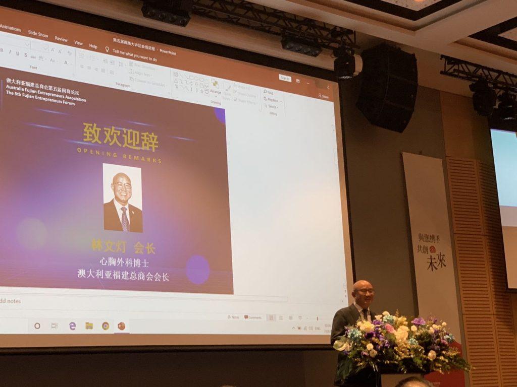 第五届闽商大讲坛在悉尼举行,研讨疫情后世界格局的变化与经济以及企业的应对策略