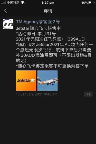 警惕!微信澳洲旅游宣传骗局重出江湖!多数中国留学生上当