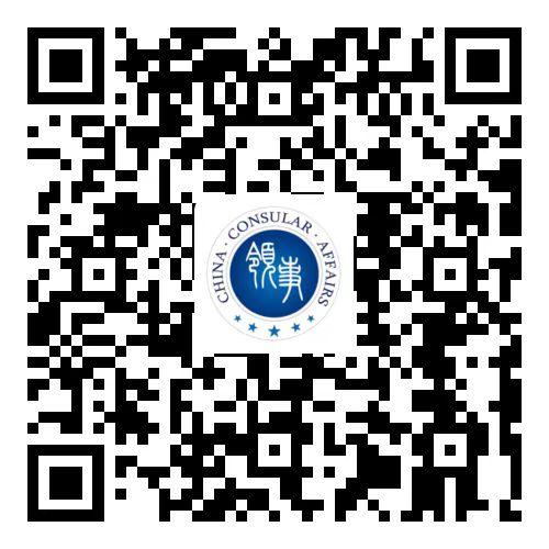 """中国驻澳使领馆正式启用""""中国领事""""App!多项业务""""掌上办,零跑腿"""""""