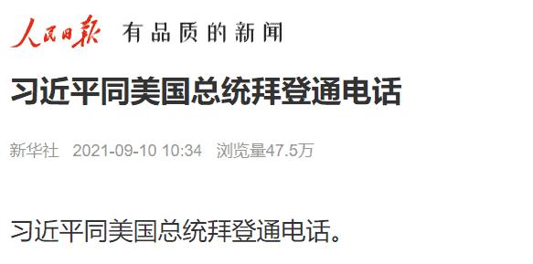 突发!中国国家主席今早应约同美国总统拜登通电话